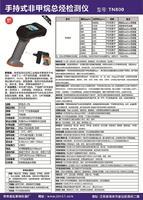 金坛泰纳新款非甲烷总烃分析仪 TN800