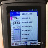 手持式高精度微小气候TVOC监测仪