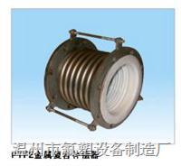 PTFE金属复合补偿器 DN25~5000mm