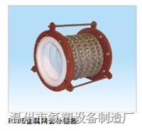 PTFE金属网套补偿器 DN25~5000