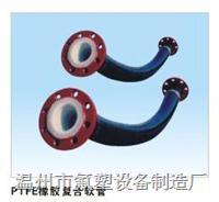 PTFE橡胶复合软管 DN15~250