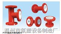 衬氟管件 DN25~1000