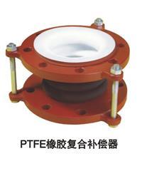 橡胶PTFE复合补偿器 DN25-DN2000