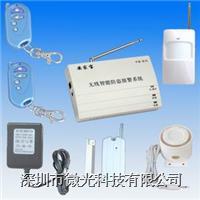 微光经济实用家庭装防盗报警器 WG-808A
