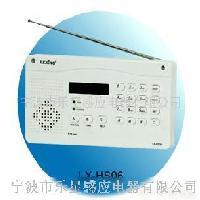 家庭安防系统HS06