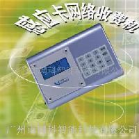 ID、IC收费机