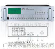 智能广播系统控制