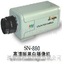 SN-880高清晰黑白摄像机
