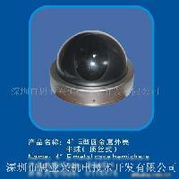 4寸圆E型铸压金属外壳半球