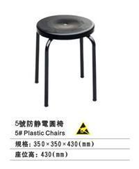 防静电注塑圆凳