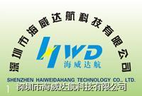 防靜電-海威達航科技