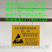 防静电工作区标志牌