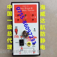 780人体综合测试仪