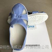 透气防静电鞋