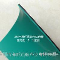 3MM環保防靜電臺墊