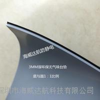 3MM环保防静电台垫