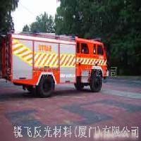 瑞飞牌消防车车身反光图案
