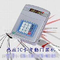 感应IC卡考勤门禁机