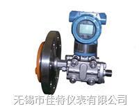 壓力變送器 液位變送器 差壓變送器 3051LT