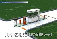 停车场收费管理系统 80-120cm