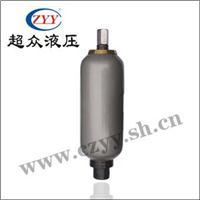 液压蓄能器 NXQ型