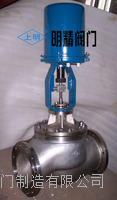電子式電動調節閥ZDLM-16P DN400  電動調節閥