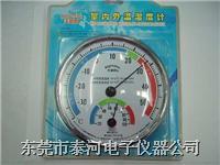 室内外指针温湿度计