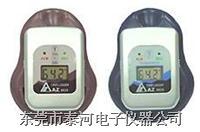 AZ—8829 温湿度记录仪