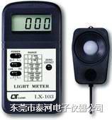 LX-103照度计