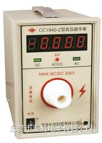南京长创数显式高压数字表CC1940-2