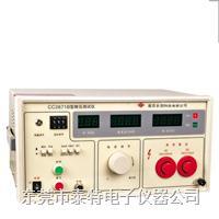 南京长创数显遥控式耐压测试仪CC2671B