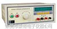 南京长创数显程控接地电阻测试仪CC2521