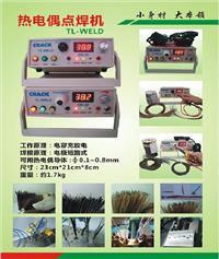 CR-02热电偶感温线点焊机/焊接机(带氩气保护接口) CR-02