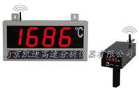 KDW660无线式大屏幕熔炼测温仪