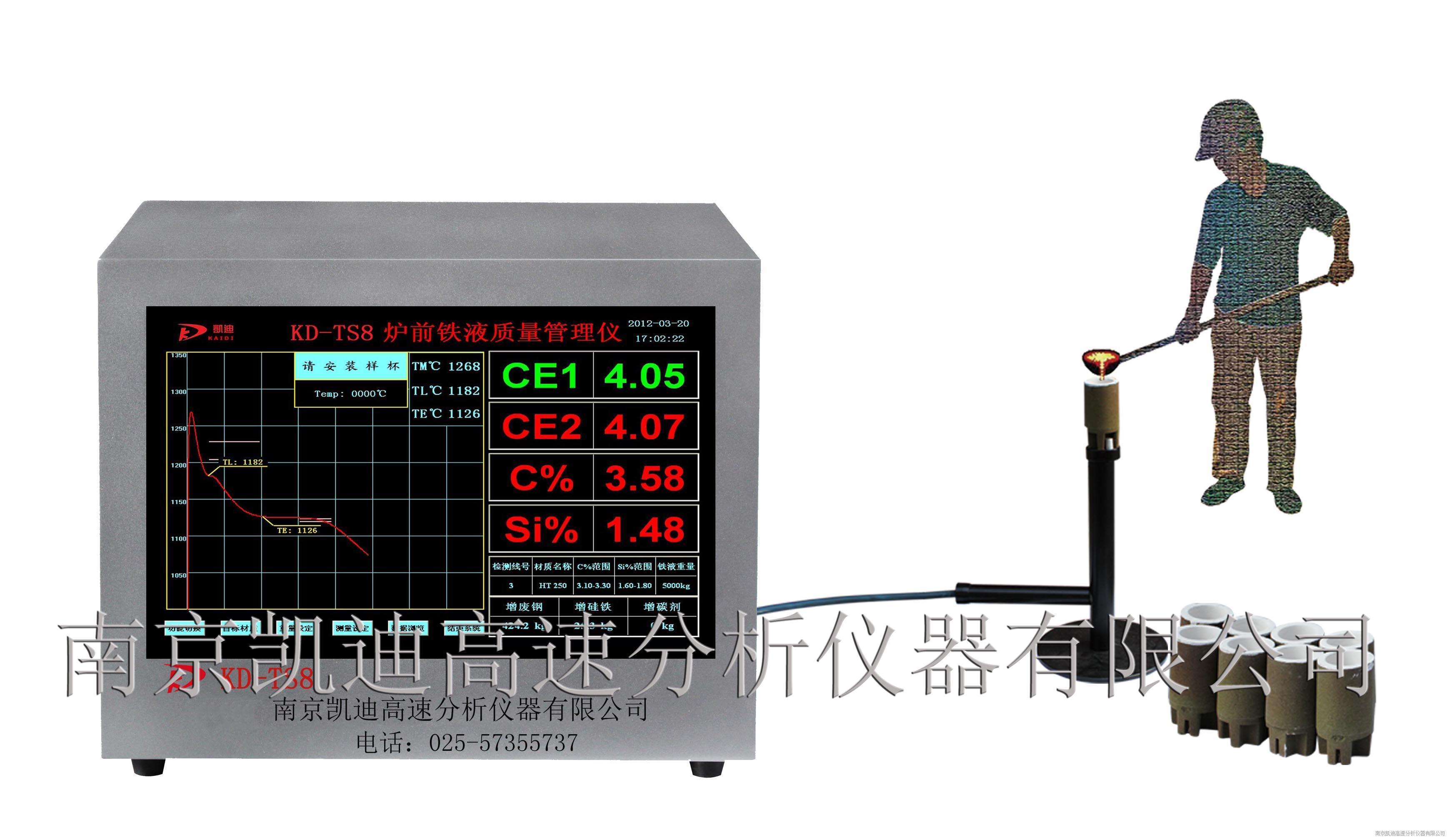 KD-TS8型炉前铁水分析仪