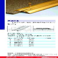 地板收口条SZ7005