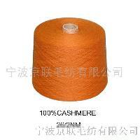 粗纺羊绒纱