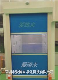 货淋室-自动卷帘门货淋室