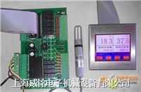 彩色触摸屏智能温湿度控制仪