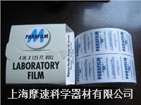 美國Parafilm封口膜PM-996上海摩速科學器材有限公司現貨 美國Parafilm封口膜