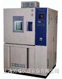 GDW(J)高低温试验箱 GDW(J)