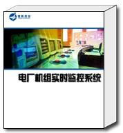 电厂机组监控系统