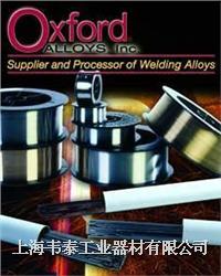 美国Oxford牛津常用镍基焊条、焊丝,特种不锈钢焊材