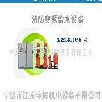 消防气压给水设备(XQB)