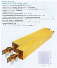 防水母线槽02
