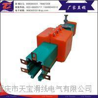 多极铜排管式安全滑触线 HXTS