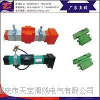 多极管式滑触线 HXTS