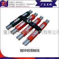 镀锌钢安全滑触线 TBW-60A