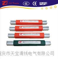 进口型欧标250A铝不锈钢滑触线  TBWL