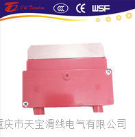 200A滑触线集电器供电头
